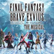 『ファイナルファンタジー ブレイブエクスヴィアス』のミュージカル化が決定! ゲーム内でチケット先行抽選を予定