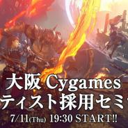 大阪Cygames、「アーティスト採用セミナー」を7月11日19時30分より開催! 最新技術を用いたハイエンドゲームの制作事例や今後の挑戦を紹介