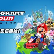 任天堂、『Mario Kart Tour(マリオカート ツアー)』の配信を9月25日より開始! App StoreとGoogle Playでの事前登録も開始