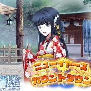 KADOKAWA、『魔法科高校の劣等生 スクールマギクスバトル』で「ニューイヤーズ・カウントダウン」やイベント連動「初詣ガチャ」の情報を公開