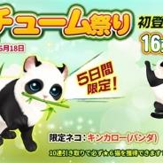ESTgames、『マイにゃんカフェ』でガチャイベント「コスチューム祭り」を開催 パンダのようなキンカロー「キンカロー(パンダ)」が初登場!
