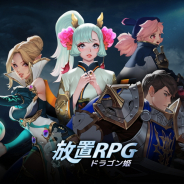 JOYCITY、スマホ向け新作アプリ『放置RPG ドラゴン姫』Android版を配信開始 iOS版は近日公開予定