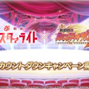 ブシロードとポケラボ、『戦姫絶唱シンフォギアXD』×『少女☆歌劇 レヴュースタァライト』コラボイベント開催日が3月31日に決定!