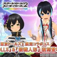 スクエニ、『スクールガールストライカーズ2』×『プロジェクト東京ドールズ』コラボ限定コスが「KEY☆DOLLS」「殺戮人形」が復刻登場!