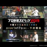 KONAMI、『プロ野球スピリッツ2019』のパッケージに起用される選手を予想するキャンペーンを開始! 『プロスピA』のアイテムも!