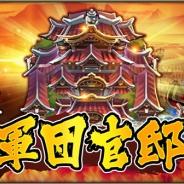 DMM GAMES、『三国ブレイズ』に新たな軍団コンテンツ「軍団官邸」「軍団迷窟」を追加!