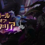 任天堂とCygames、『ドラガリアロスト』で3月12日15時より施設イベント「コール・オブ・ビブリア」を開催 闇属性キャラを強化する限定施設が登場