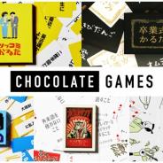 CHOCOLATE 、新作ボードゲーム「卒業式かるた」のほか 「ツッコミかるた」「動画アップしてみた」を「ゲームマーケット2019春」に出展