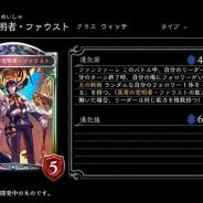 Cygames、『Shadowverse』第8弾アディショナルカード「真実の究明者・ファウスト(イラストレーター:hikaru)」の情報を公開