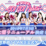 10ANTZ、「TWICE」の公式スマホゲーム『TWICE -GO! GO! Fightin'-』の大型リニューアルを7月3日に実施 パズルのリニューアルや新機能の追加など