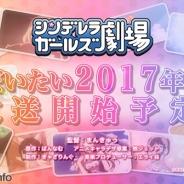 「シンデレラガールズ劇場」アニメ制作が決定! 「ぷちます!!」制作陣が再集結、アイドルの日常をかわいくコミカルに描く 2017年放送予定