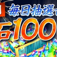 ガンホー、『パズル&ドラゴンズ』が夏祭りイベント第5弾「25日間 毎日抽選で10名に魔法石1000個!」を開催