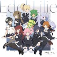 ブシロード、TVアニメ『アサルトリリィBOUQUET』のEDテーマ「Edel Lilie」を配信開始!