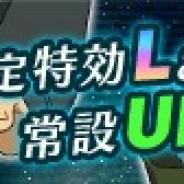 ヤマトクルー、『宇宙戦艦ヤマト2199 BATTLE FIELD INFINITY』で期間限定イベント「激震!メガルーダ雷襲!」を開催 特効ユニットも登場
