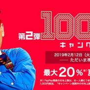 PayPay、「100億円キャンペーン」第2弾を2月12日より開催決定