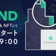 コインチェック、ブロックチェーンゲーム『The Sandbox』の「LAND」のNFTの一部を「Coincheck NFT(β版)」で4月5日より発売