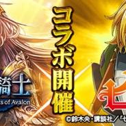 マイティゲームス、『アヴァロンの騎士』でアニメ「七つの大罪」とのコラボイベントを開催