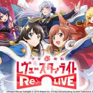 エイチームとブシロード、TBS、『少女☆歌劇 レヴュースタァライト -Re LIVE-』繁体字版を今春に配信! 「TICA」に出展、キャストトークショウも!
