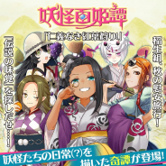 マイネットゲームス、『妖怪百姫たん!』にて妖怪百姫譚「仁義なき紅葉狩り!」を開催!