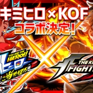 SNK、『君はヒーロー ~対決!ご当地怪人編~』にて『THE KING OF FIGHTERS』とのコラボイベント開催決定!