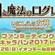 マーベラス、『剣と魔法のログレス いにしえの女神』リアルイベントを2月26日にイオンモール京都桂川で開催!