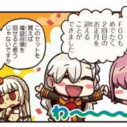 TYPE-MOON/FGO PROJECT、『Fate/Grand Order』のWEBマンガ「もっとマンガで分かる!Fate/Grand Order」の第56話を更新
