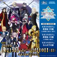 セガ エンタテインメント、「セガコラボカフェ Fate/Grand Order Arcade」を1月19日より3店舗同時で開催決定!