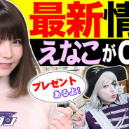 ゴー☆ジャスさん&えなこさんが『ガール・カフェ・ガン』最新情報をお届けする「ゴージャス動画」生放送が3月17日20時より配信開始!