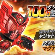 バンナム、『仮面ライダー バトルラッシュ』が100万DLを突破 10月17日まで「100万DL記念ガシャ」を実施中!