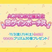 KLabとブロッコリー、『うたの☆プリンスさまっ♪ Shining Live』でAGF記念ログインボーナス…11月3日・4日にプリズム30個ずつプレゼント