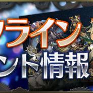 ガンホー、『クロノマギア』対戦交流会を秋葉原で12月19日17時より開催!