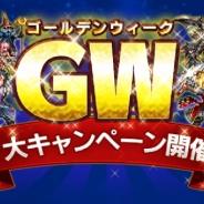 スクエニ、『ファイナルファンタジー ブレイブエクスヴィアス』でGW7大キャンペーンを開催!