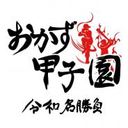 銀河ソフトウェア、『おかず甲子園 令和名勝負』大型アップデートで待望の「アルティメットトーナメント」を追加!