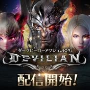 ゲームヴィルジャパン、『デビリアン』のサービスを2017年中に終了することを発表 課金およびアプリの配信は9月29日をもって終了