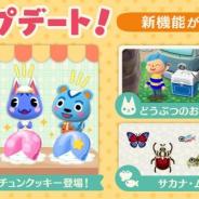 任天堂、『どうぶつの森 ポケットキャンプ』で大型アップデートを実施 新機能「フォーチュンクッキー」や新たなムシ・サカナが登場!