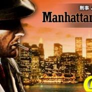アルティ、『マンハッタン・レクイエム【チャレンジ】』をリリース…往年の名作ADVがスマホゲームとして楽しめる