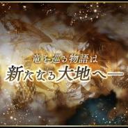 コロプラ、『ドラゴンプロジェクト』で新章第2章を解放! 新ゲームモード「防衛戦」や新たな武器「ソウルタイプ双剣」が登場!