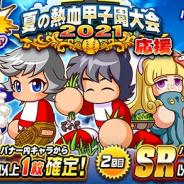 KONAMI、『実況パワフルプロ野球』で「狙い打ちガチャ 夏の熱血甲子園大会2021応援」を開催!