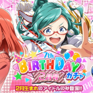 Donuts、『Tokyo 7th シスターズ』でバースデーイベント「Tokyo-7th BIRTHDAYイベント2月号」を2月5日より開催すると予告