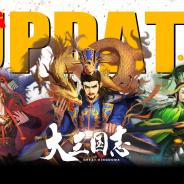 WeGames Japan、『大三国志』で大型アップデートを実施! 「典籍」戦法や国策コマンドの追加など