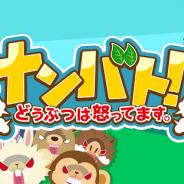 オルカ、フリックでロボに体当たりして森をまもるパズルゲーム『ナンバト!どうぶつは怒ってます。』を配信開始