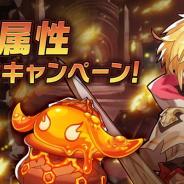 任天堂とCygames、『ドラガリアロスト』で火属性強化キャンペーンを開催 キャラを育成して31日開催のレイドイベントに挑もう!