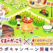 ポッピンゲームズジャパン、『くまのがっこう - Jackie's Happy Life -』で映画との大型コラボキャンペーンを開催!