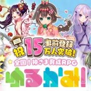 enishとスクエニ、『ゆるかみ!』で新名彩乃さん、赤崎千夏さん、間宮くるみさん、植田佳奈さん、伊藤かな恵さんが演じるキャラクター情報を5体追加!
