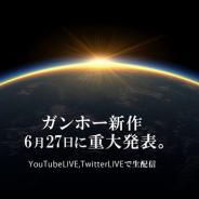 ガンホー、新作発表会を6月27日12時より開催! YouTube LiveとTwitter Liveで生配信