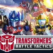 DeNAとHasbro、新作『TRANSFORMERS BATTLE TACTICS』を海外で発表! 変形ロボット玩具「トランスフォーマー」題材の戦略ゲーム