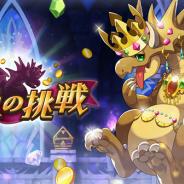 任天堂とCygames、『ドラガリアロスト』でイベントクエストに新たなチャレンジクエスト「宝竜の挑戦」を追加!