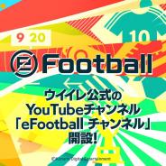 KONAMI、『eFootball ウイニングイレブン』シリーズの公式YouTubeチャンネル「eFootball チャンネル」を開設