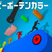 個人開発のケミカルプリン、色を操る新感覚パズルアクション『テンピーポーテンカラー』を配信開始!