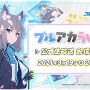 Yostar、『ブルーアーカイブ』公式生放送「ブルアカらいぶ!」を19日20時から実施決定!